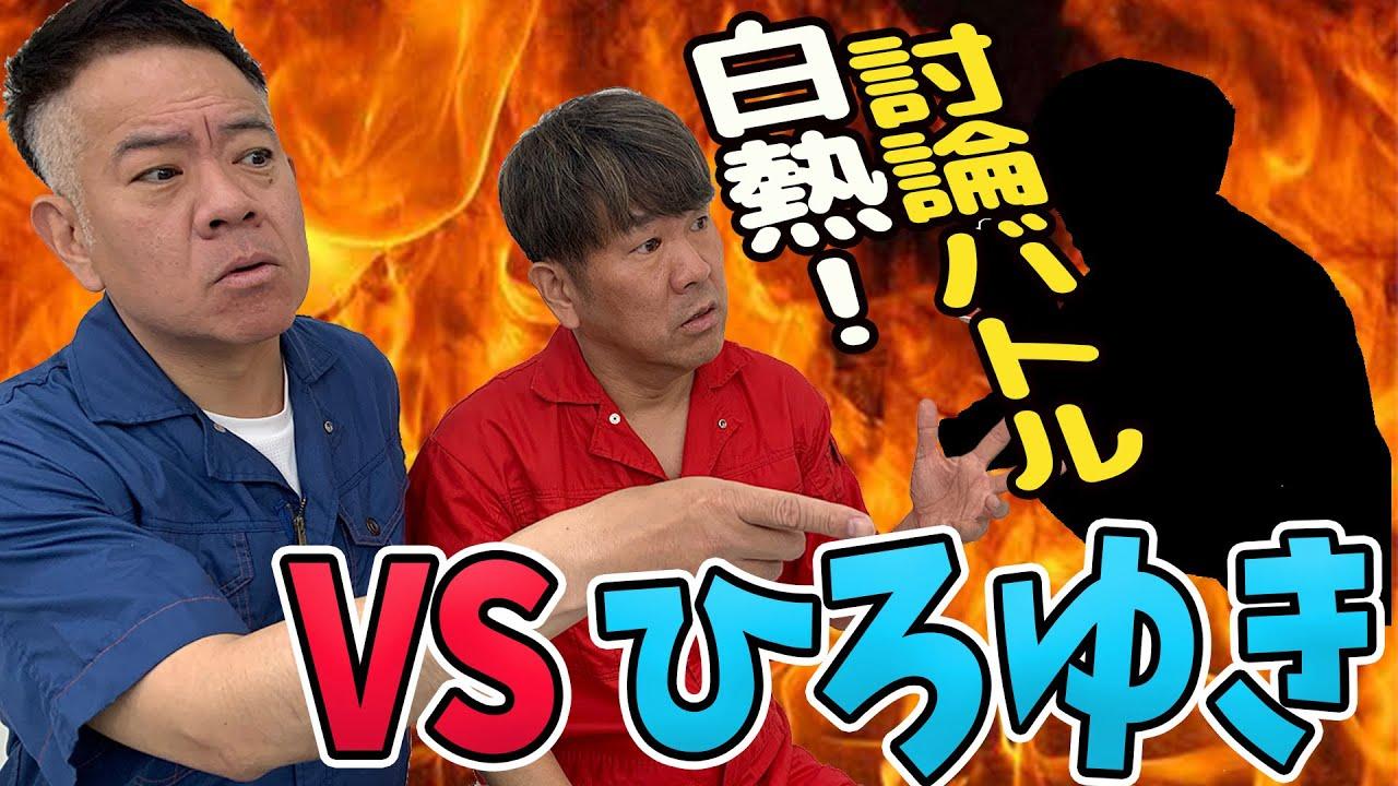 ひろゆきVS FUJIWARA討論対決