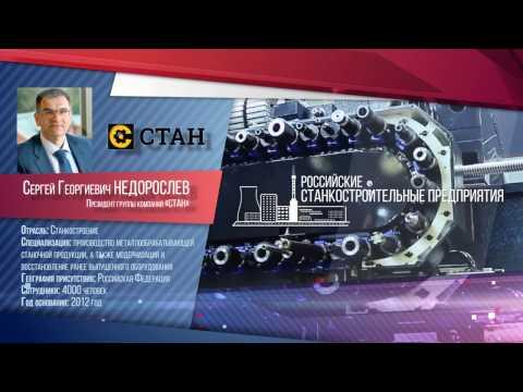 Компания «СТАН», НЕДОРОСЛЕВ Сергей Георгиевич