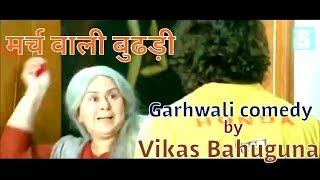 March wali budhadi | new gadwali comedy video | Vikas Bahuguna