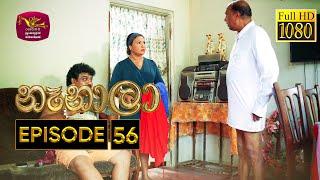 Nenala - නෑනාලා | Episode 56 - (2021-01-12) | Rupavahini Teledrama @Sri Lanka Rupavahini Thumbnail