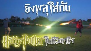 ยิงพลุใหญ่ใส่กัน!!! Harry Potter ในชีวิตจริง!!