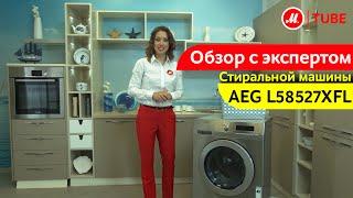 Видеообзор стиральной машины AEG L58527XFL с экспертом М.Видео(Стиральная машина AEG сочетает в себе: внушительный внешний вид, большой объем загрузки, неизменно высокое..., 2014-08-04T13:13:52.000Z)