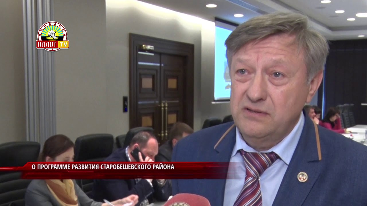 Федоренко: О программе развития Старобешевского района. Комментарий дня