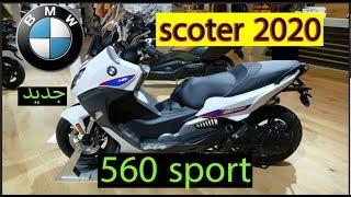 bmw c650 sport 2020 /maxi scooter bmw 2020/  bmw 2020 جديد