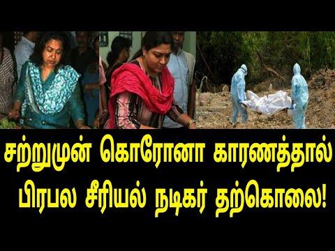சற்றுமுன் பிரபல சீரியல் நடிகர் மறைவு!   Tamil Trending News   Tamil Serial   Today Episode