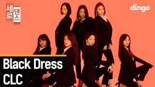 CLC - Black Dress [세로댄스] | Dacne Choreography