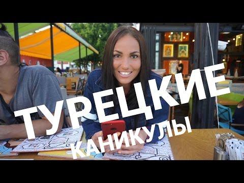 турецкие знакомства