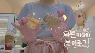 귀여운 마카롱  포장하는 바쁜카페 브이로그 , cafe…