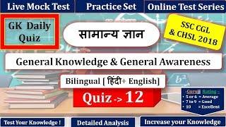 GK Test Series Quiz #12 General Knowledge for ssc chsl cgl je upsc mppsc uppcs neet 2018 mock Test