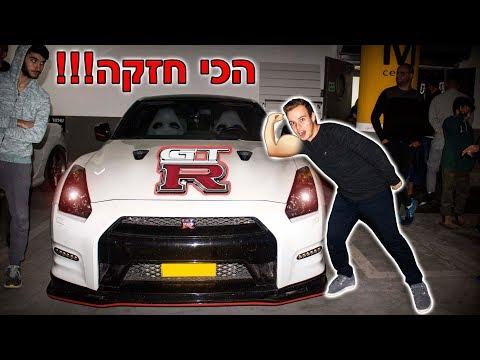 הניסאן GTR הכי חזקה בארץ !!!