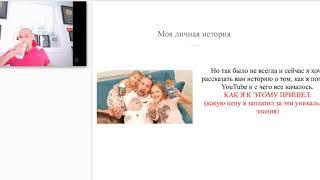 КАК ЗАРАБОТАТЬ НА ЮТУБЕ, Курсы Максима Роговцева, полный видео урок.