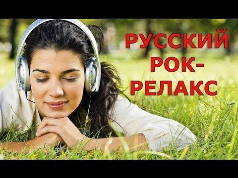 РОК-РЕЛАКС #4. Подборка ненапряжного русского рока