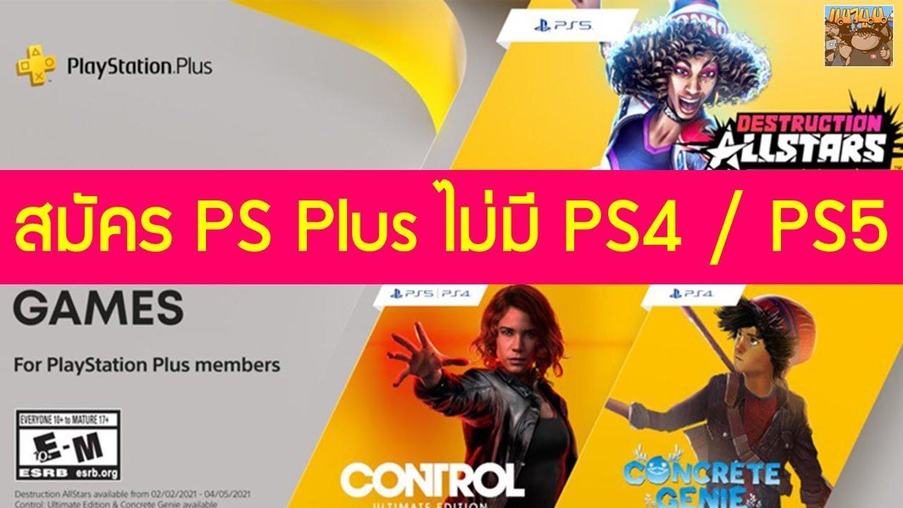 วิธีสมัคร PS Plus โดยที่ไม่มี PS5 / PS4 เพื่อรับเกมแจกทุกเดือน