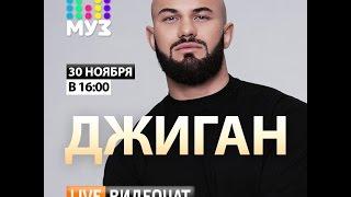 Видеочат со звездой на МУЗ ТВ  Джиган