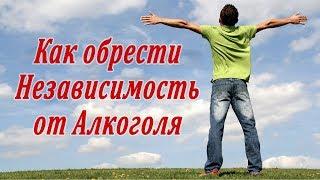 Алкоголизм и Пьянство в России! Как обрести Независимость от Алкоголя!