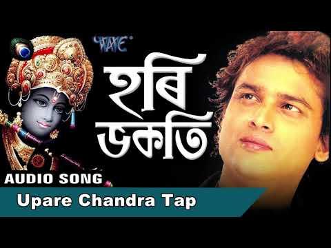ZUBEEN GARG - Upare Chandra Tap || Hari Bhajan || Superhit Tokari Geet || Devotional Assamese Song