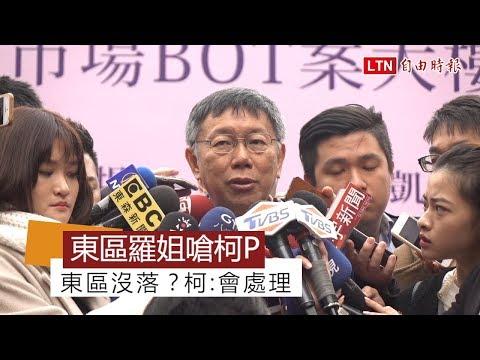 羅霈穎為東區嗆市長別只想選總統 柯文哲認真回應…