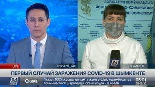 Коронавирус в Шымкенте: горожан просят сохранять спокойствие