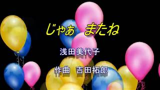 ファイルの移動です。 浅田美代子が1974年8月にリリースした7枚目のシン...