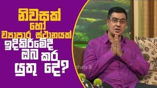 Piyum Vila |  නිවසක් හෝ ව්යාපාර ස්ථානයක් ඉදිකිරීමේදී ඔබ කර යුතු දේ? | 14-01-2019 | Siyatha TV Thumbnail