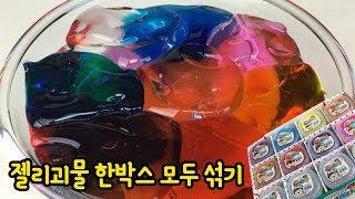 놀라운 변신! 젤리괴물 24개 한 박스로 세상에서 제일 아름다운 슬라임 만들기 (젤리괴물 6탄 미정아트 액괴) | 마이린 TV