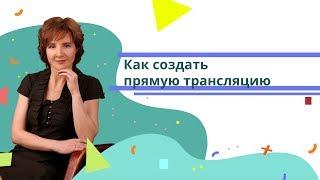 Как создать прямой эфир на YouTube? Дистанционное обучение русскому языку. Репетитор по скайпу