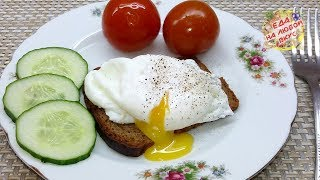 Яйцо Пашот за 3 минуты. Как приготовить быстрый и интересный Завтрак?