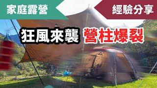 新竹 那羅177-1  露營~頂級帳棚居然被強風給擊潰,小錦屏溫泉居然關閉,那羅溪路亞釣落空