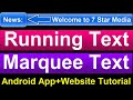 How to add Running Text in Android App (Add Marquee Text in Android App and Website)