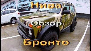 Новая Нива Бронто! Обзор. Комплектации и технические характеристики Lada NIVA 4х4 BRONTO