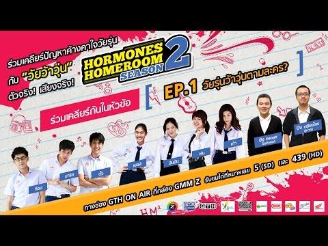 Hormones Homeroom 2 EP.1 วัยรุ่นว้าวุ่นตามละคร