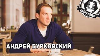 Intervista - Андрей Бурковский (Последний из Магикян, Кухня)