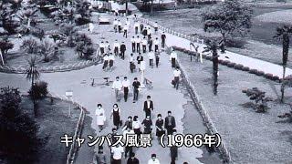 熊本学園大学 「70年の歩み」