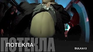 BULKA13 - На НОЖАХ ЭКСКЛЮЗИВ С ИВЛЕВЫМ  | ФИШТ(РОССИЯ:БЕЛЬГИЯ) |#DOBROCREW |КИСКИ ТЕКУТ |