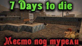 Готовим место под Турели   7 Days to Die
