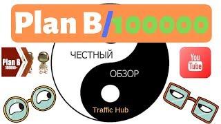 Курс Plan B  100000+ от Traffic Hub  Честный обзор