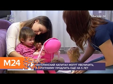 В Минтруде предложили увеличить материнский капитал - Москва 24