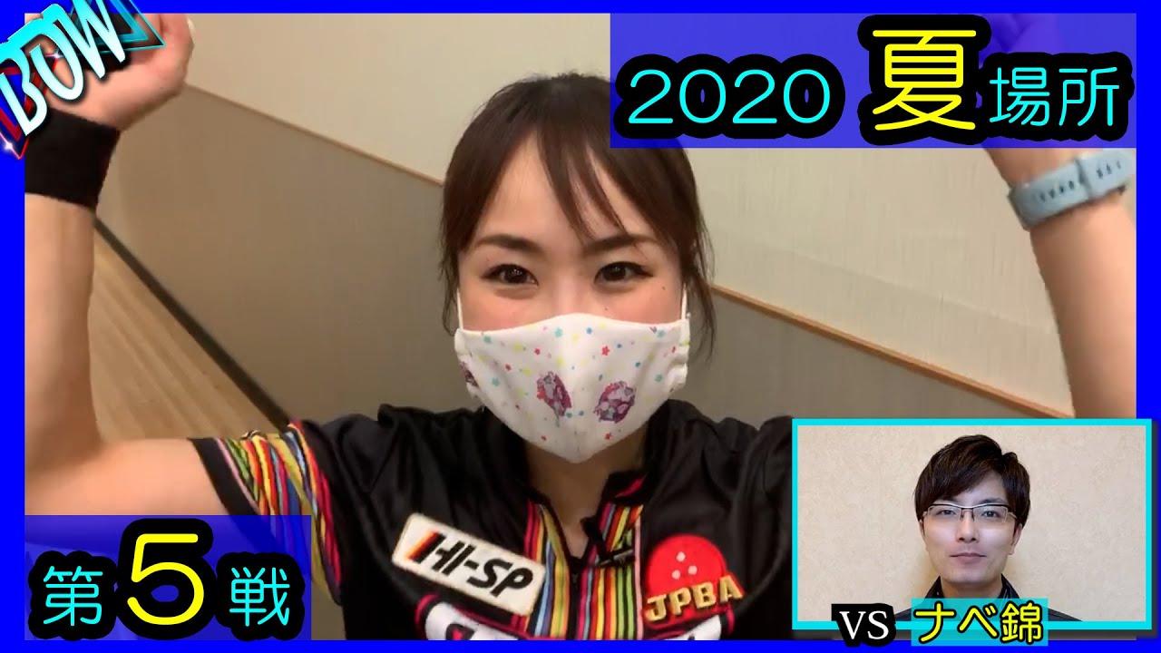 BOWリーグ第5戦!曲げるボウラー「ナベ錦」!!