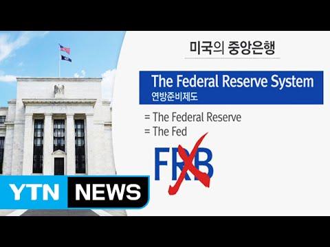 미국의 중앙은행은 Fed인가 FRB인가 / YTN