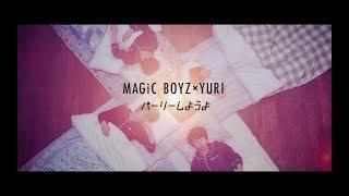 2017/8/30発売 MAGiC BOYZ 1stアルバム 「第一次成長期〜Baby to Boy〜...