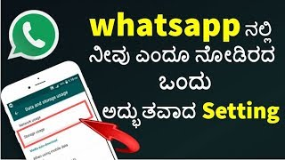 Most Powerful Whatsapp Settings 2018 |Amazing New Whatsapp Settings 2018 |Technical Jagattu