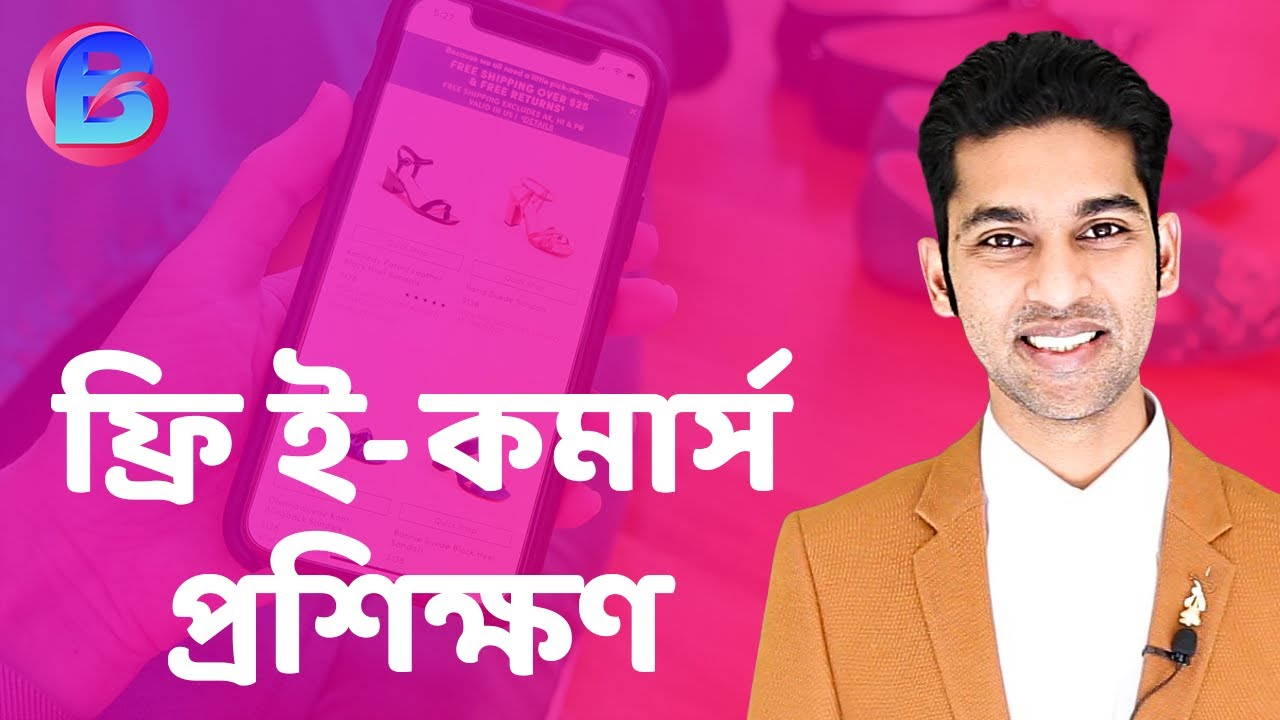 (2) Bangla Ecommerce Course - What is the meaning of business?