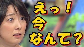 【ゲス再び】秋元優里アナ完全終了www離れられない不倫相手との内容が酷すぎるwww