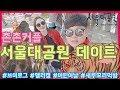 [촌촌커플] 서울대공원 동물원가서 봄나들이 데이트 했어요!