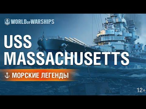 Морские Легенды: USS Massachusetts (BB-59).