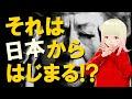 【衝撃】世界三大予言者の日本の予言がヤバすぎる!!現在は混乱の真っ只中!?【驚愕】