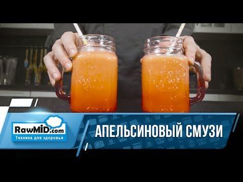 Необычный апельсиновый смузи в блендере RawMID - Простые вкусные домашние видео рецепты блюд