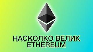 Насколко Велик Ethereum