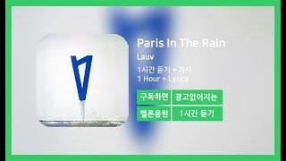 [한시간듣기] Paris In The Rain - La…