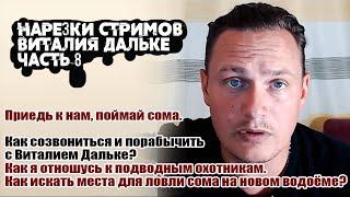 Ловля сома Ответы на вопросы Часть 8 нарезки стримов Виталия Дальке